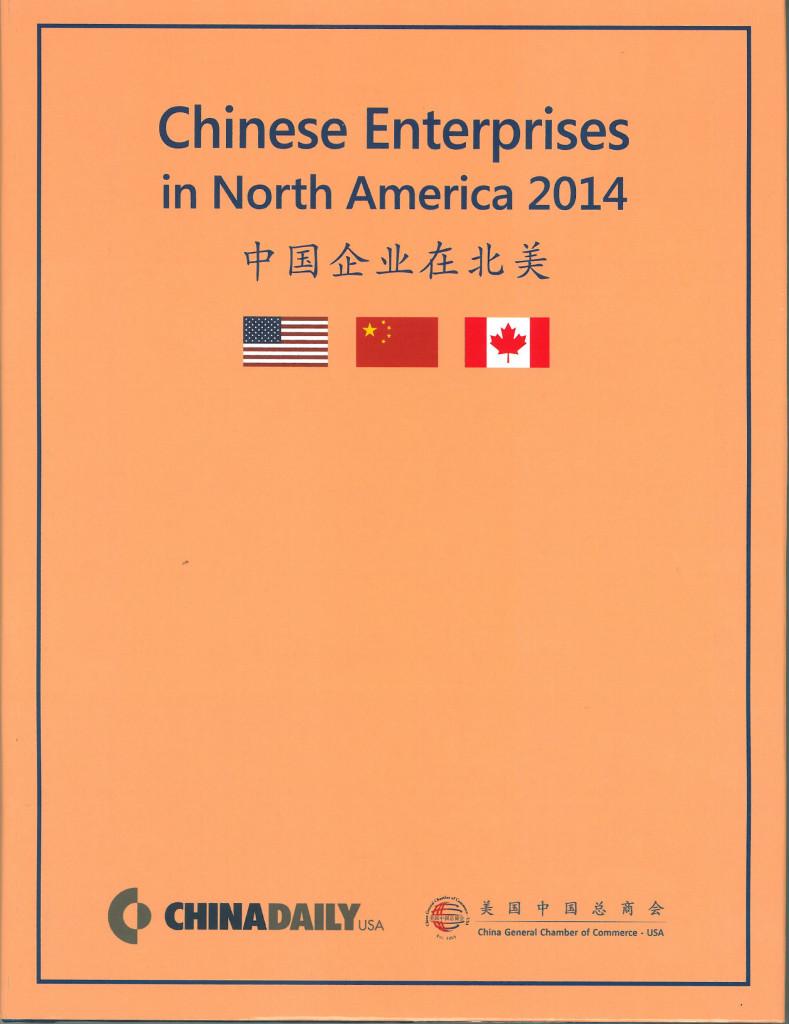 China Daily 2014